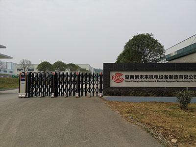 湖南创未来机电设备制造有限公司